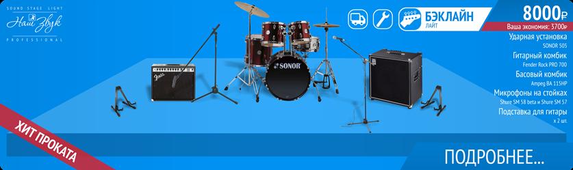 Ударная установка Sonor 505, гитарный комбик Fender princeton 112 plus, басовый комбик Ampeg BA 115HP, микрофон на стойке Shure SM57, 2 подставки для для гитары, комплект коммутации