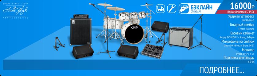 Ударная установка Yamaha Maple Custom, гитарный комбик Fender Twin Amp, басовый кабинет Ampeg SVT410HLF + Ampeg SVT4Pro, микрофоны на стойках Shure SM 58 Beta и Shure SM57, 3 монитора EV ELX112P, 2 подставки для для гитары, комплект коммутации