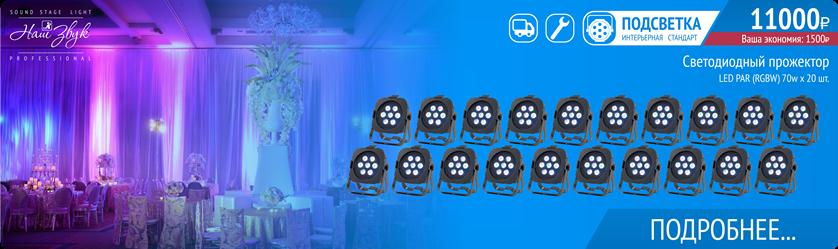 20 светодиодных прожекторов LED PAR