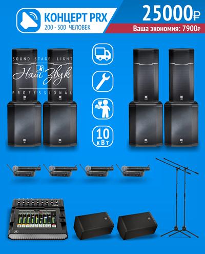 2 активные акустические системы Electro Voice ELX112P/ELX115P мощностью 1кВт/1,5кВт, 2 стойки для акустической системы STAGG/Omnitronic, 2 радиомикрофона SHURE PGX58 PG58/SM58/BETA584, микшер Soundcraft EPM6, комплект коммутации для подключения аппаратуры, и внешних устройств с разъемом audiojack 3,5 мм
