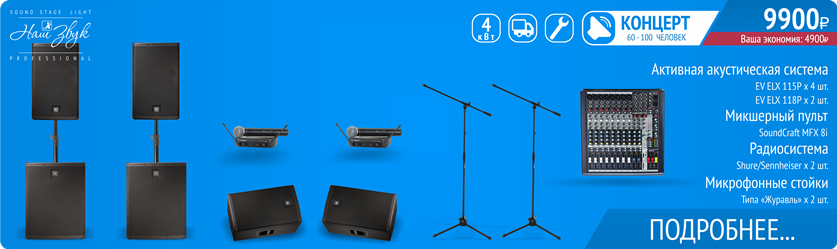 2 активные акустические системы Electro Voice ELX115P мощностью 1кВт/1,5кВт, 2 активных сабвуфера Electro Voice ELX118P мощностью 700Вт, 2 монитора Electro Voice ELX112P мощностью 1кВт, 2  штанги Force, 4 радиомикрофона SHURE PGX58 PG58/SM58/BETA58, 2 микрофонные стойки, микшер Soundcraft EFX8, комплект коммутации для подключения аппаратуры, и внешних устройств с разъемом audiojack 3,5 мм