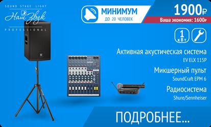 Активная акустическая система Electro Voice ELX112P/ELX115P мощностью 1кВт/1,5кВт, стойка для акустической системы STAGG/Omnitronic, 2 радиомикрофона SHURE PGX58 PG58/SM58/BETA584, микшер Soundcraft EPM6, комплект коммутации для подключения аппаратуры, и внешних устройств с разъемом audiojack 3,5 мм
