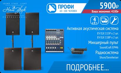 2 активные акустические системы Electro Voice ELX115P мощностью 1кВт/1,5кВт, 2 активных сабвуфера Electro Voice ELX118P мощностью 700Вт, 2 стойки для акустической системы STAGG/Omnitronic, 2 радиомикрофона SHURE PGX58 PG58/SM58/BETA584, микшер Soundcraft EPM6, комплект коммутации для подключения аппаратуры, и внешних устройств с разъемом audiojack 3,5 мм