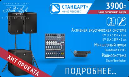 2 активные акустические системы Electro Voice ELX115P мощностью 1кВт/1,5кВт, 1 активный сабвуфер Electro Voice ELX118P мощностью 700Вт, 2 стойки для акустической системы STAGG/Omnitronic, 2 радиомикрофона SHURE PGX58 PG58/SM58/BETA584, микшер Soundcraft EPM6, комплект коммутации для подключения аппаратуры, и внешних устройств с разъемом audiojack 3,5 мм